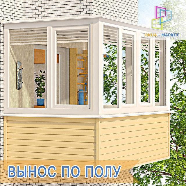 Застеклить балкон с выносом или 3 способа сделать балкон бол.